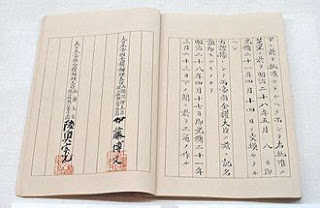 The Treaty of Shinmoneseki