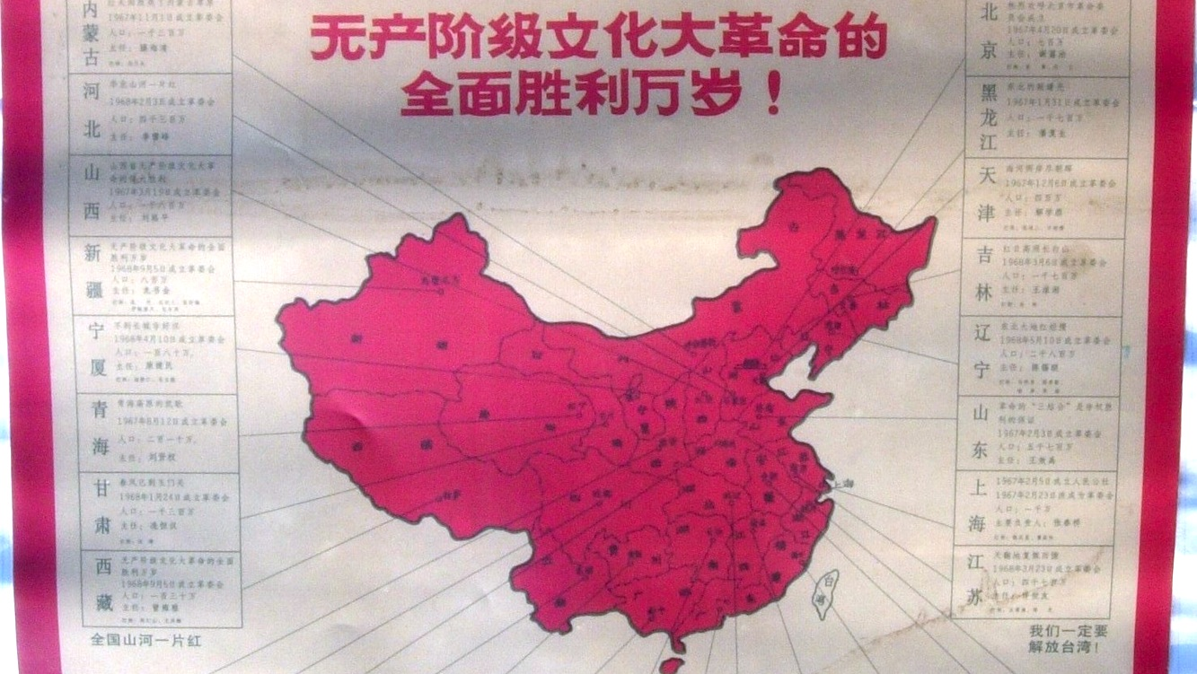 Early Chinese CCP Map shows Taiwan not part of China.jpg