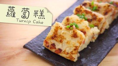turnip_cake.jpg