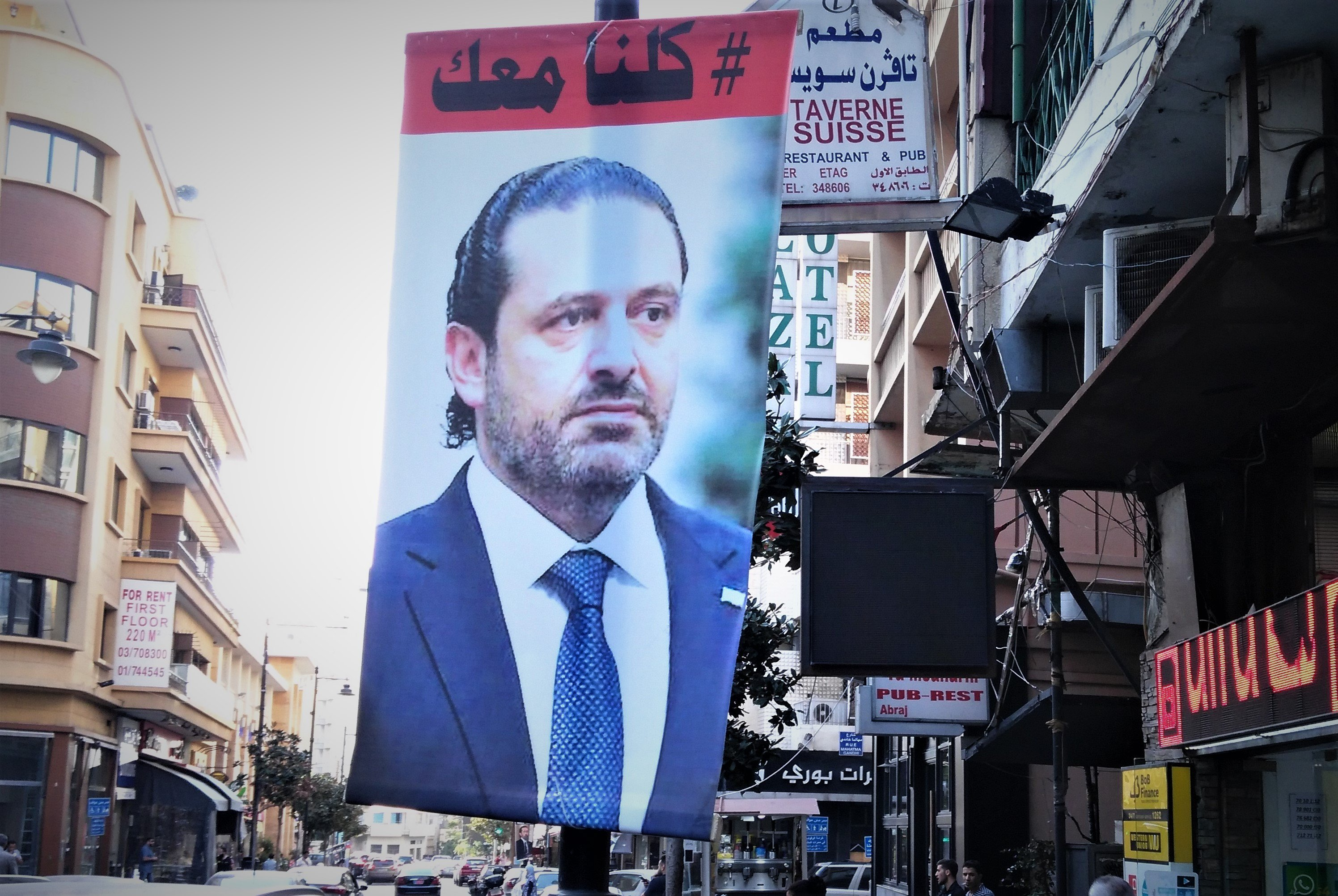 Hariri-sign-with-hashtag-1.jpg