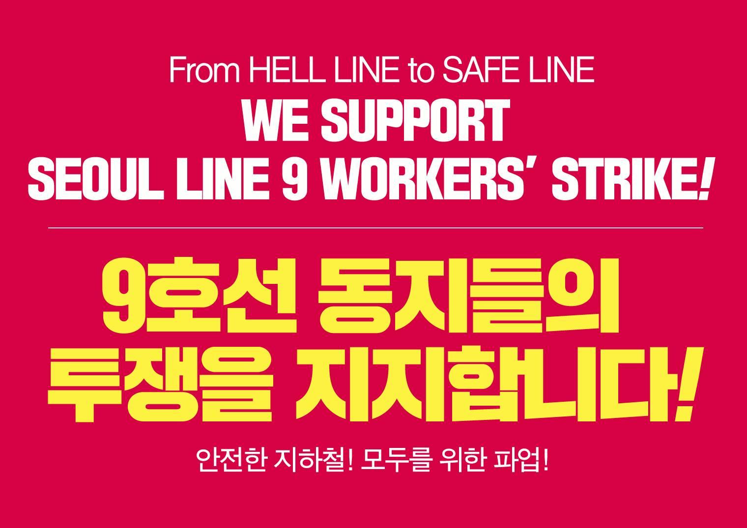 Seoul_metro_workers.jpg