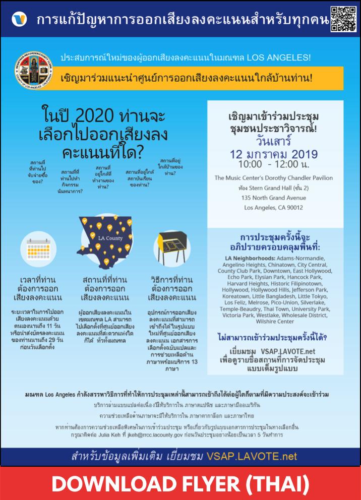 download_THAI_flyer.png