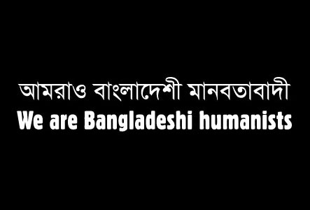 we-are-bangladeshi-humanists.jpg