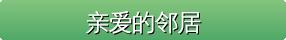 Chinese Dear Neighbor Letter Button