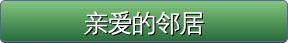 Chinese Dear Neighbor Letter rollover