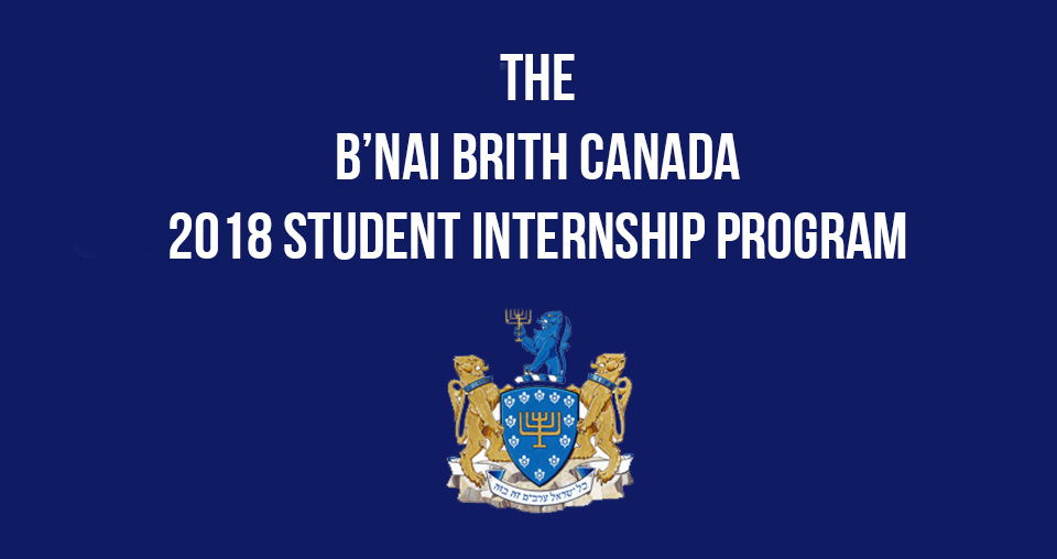 BB_2018_internship_banner.jpg