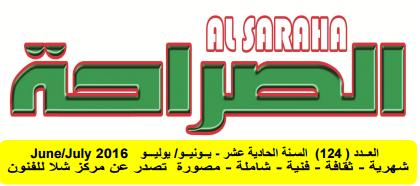 al-saraha.png
