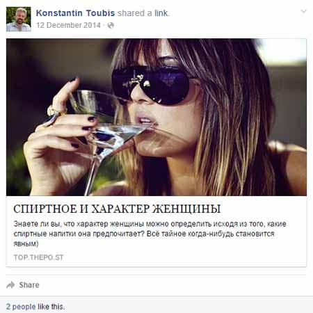 toubis-alcoholwomen.jpg