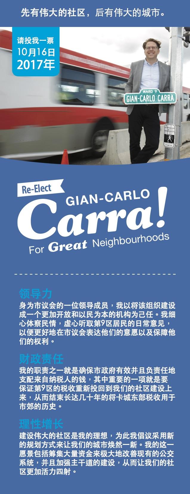 Re-Elect_Gian-Carlo_Carra_(Chinese).jpg