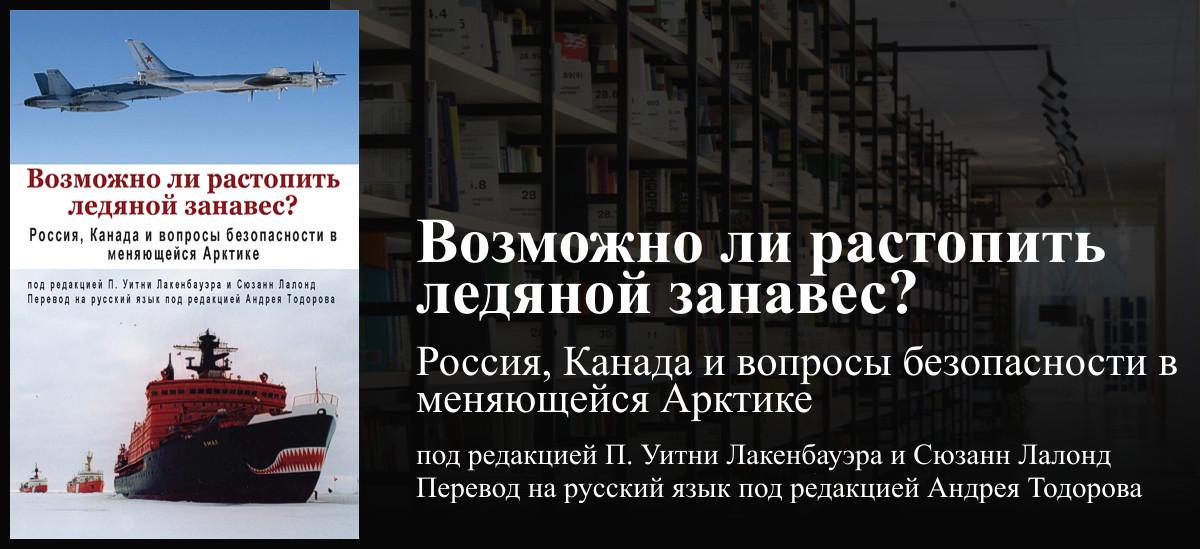 Breaking_the_Ice_Curtain_-_Russian.jpg