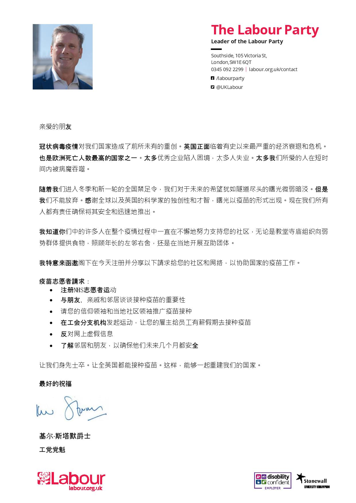 Letter_from_Keir_Starmer_-_Simplified_Chinese_-page-001.jpg