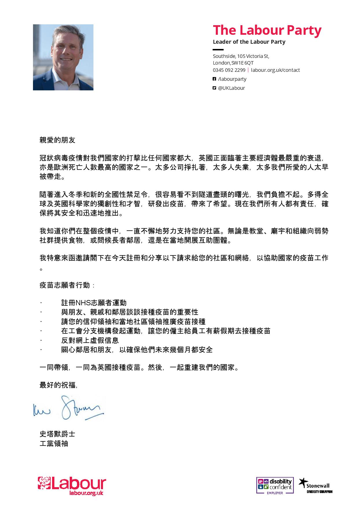 Letter_from_Keir_Starmer_-_Traditional_Chinese_-page-001.jpg