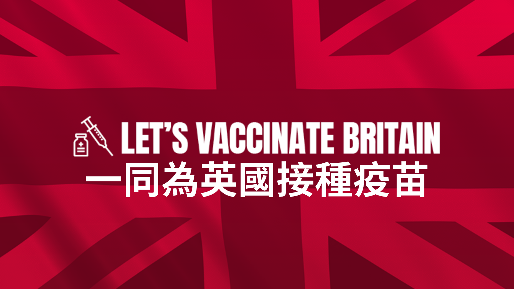 Lets_vacinnate_Britain_04__Traditional_Chinese_.png