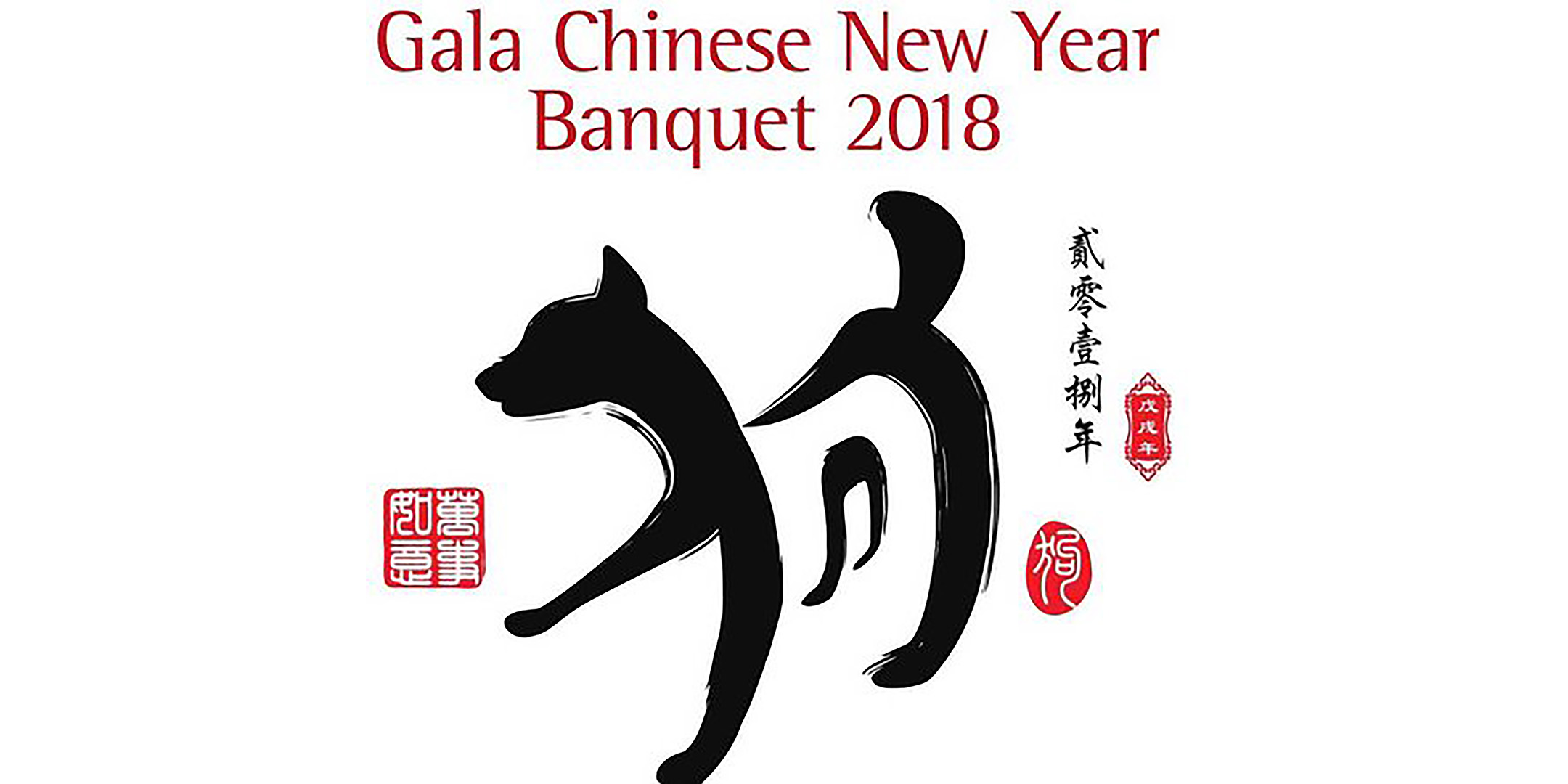 gala chinese new year banquet 2018 rsz_banquet_invitation_2018_2160x1080jpg