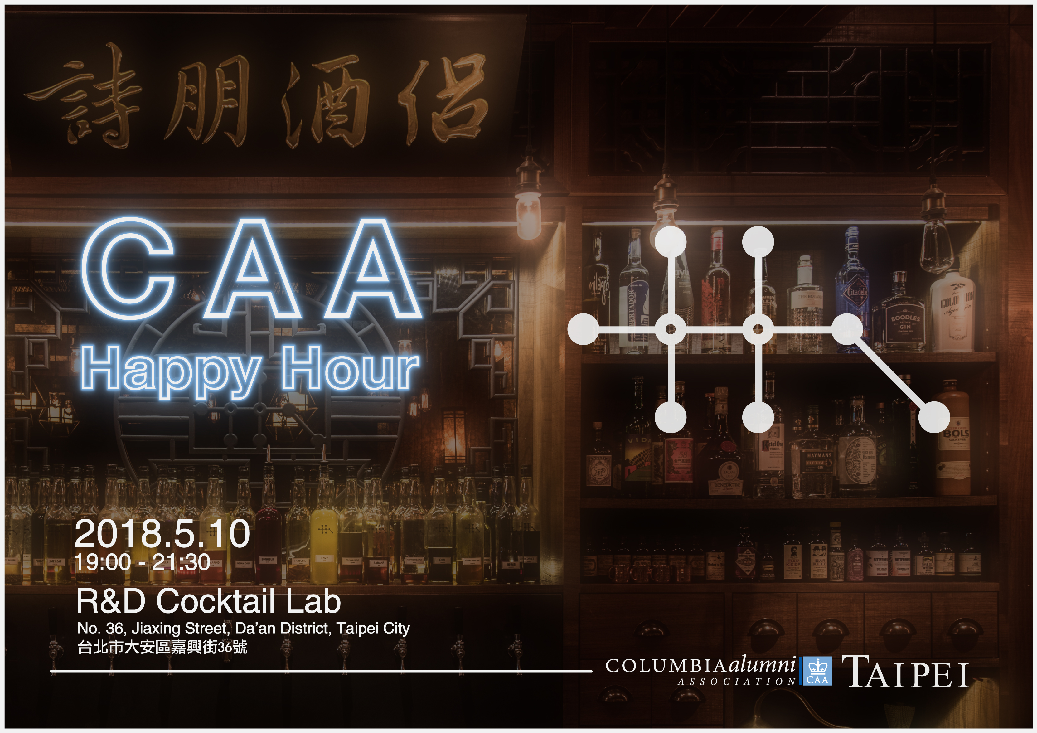 CAA_Happy_Hour_20180417-2-03_拷貝.jpg