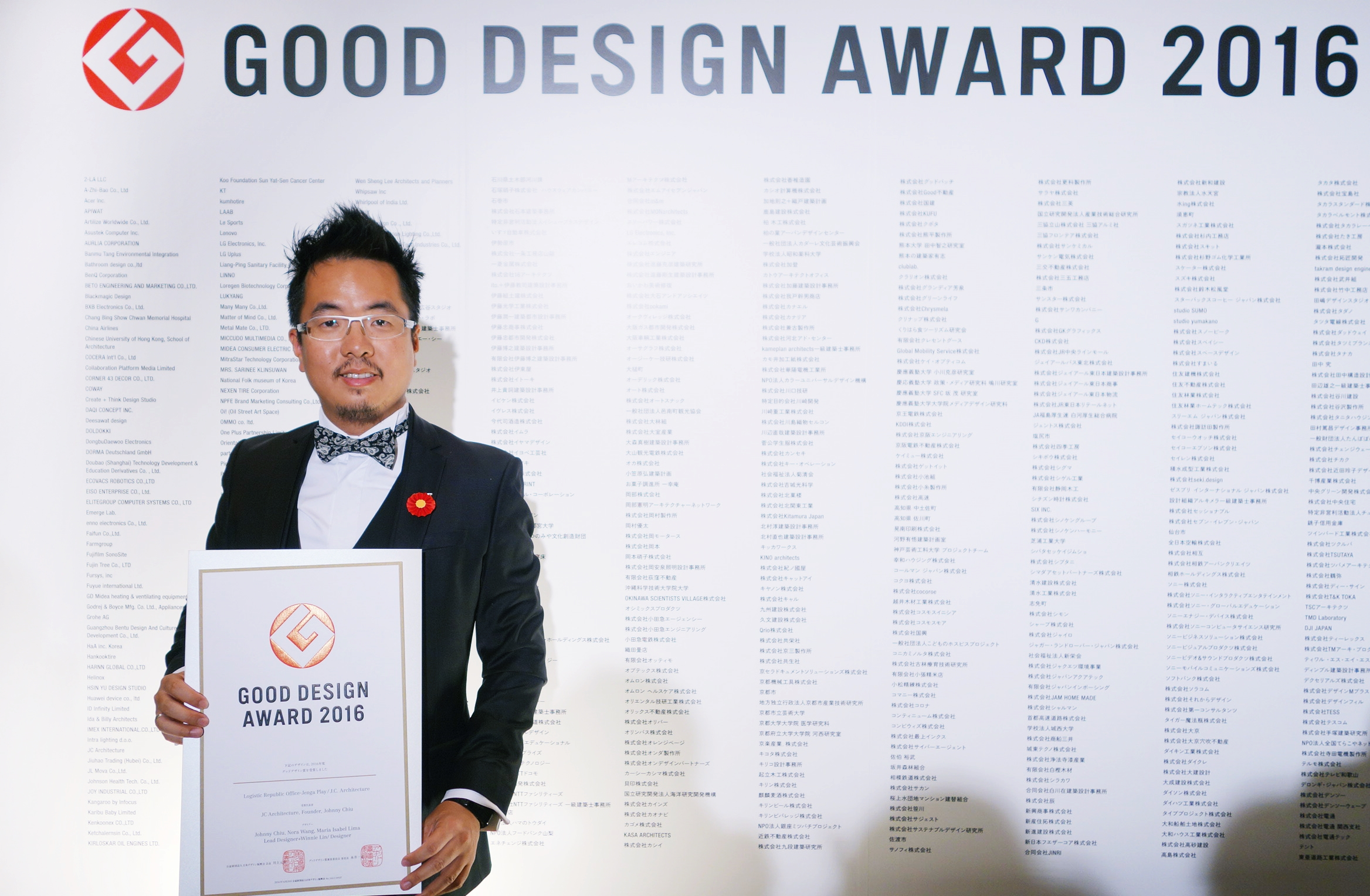 Johnny Chiu The Best Of Year Awards From Interior Design Magazine New York Columbia Alumni Association Of Taiwan