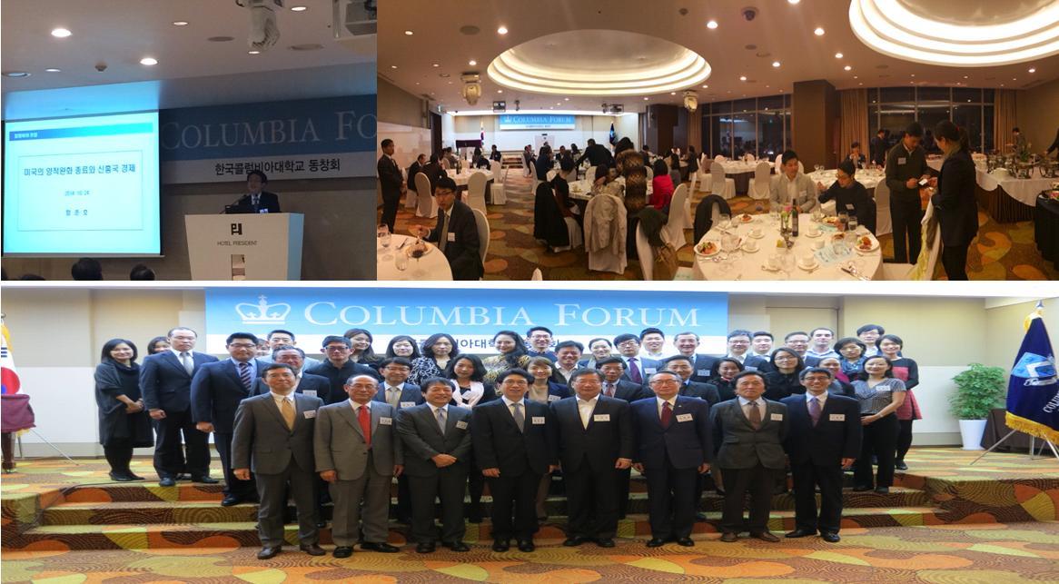 Columbia_Forum.JPG