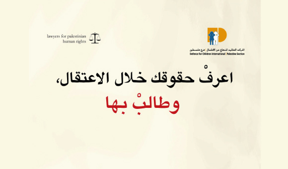 dci-know-your-rights-arabic-2-02.jpg