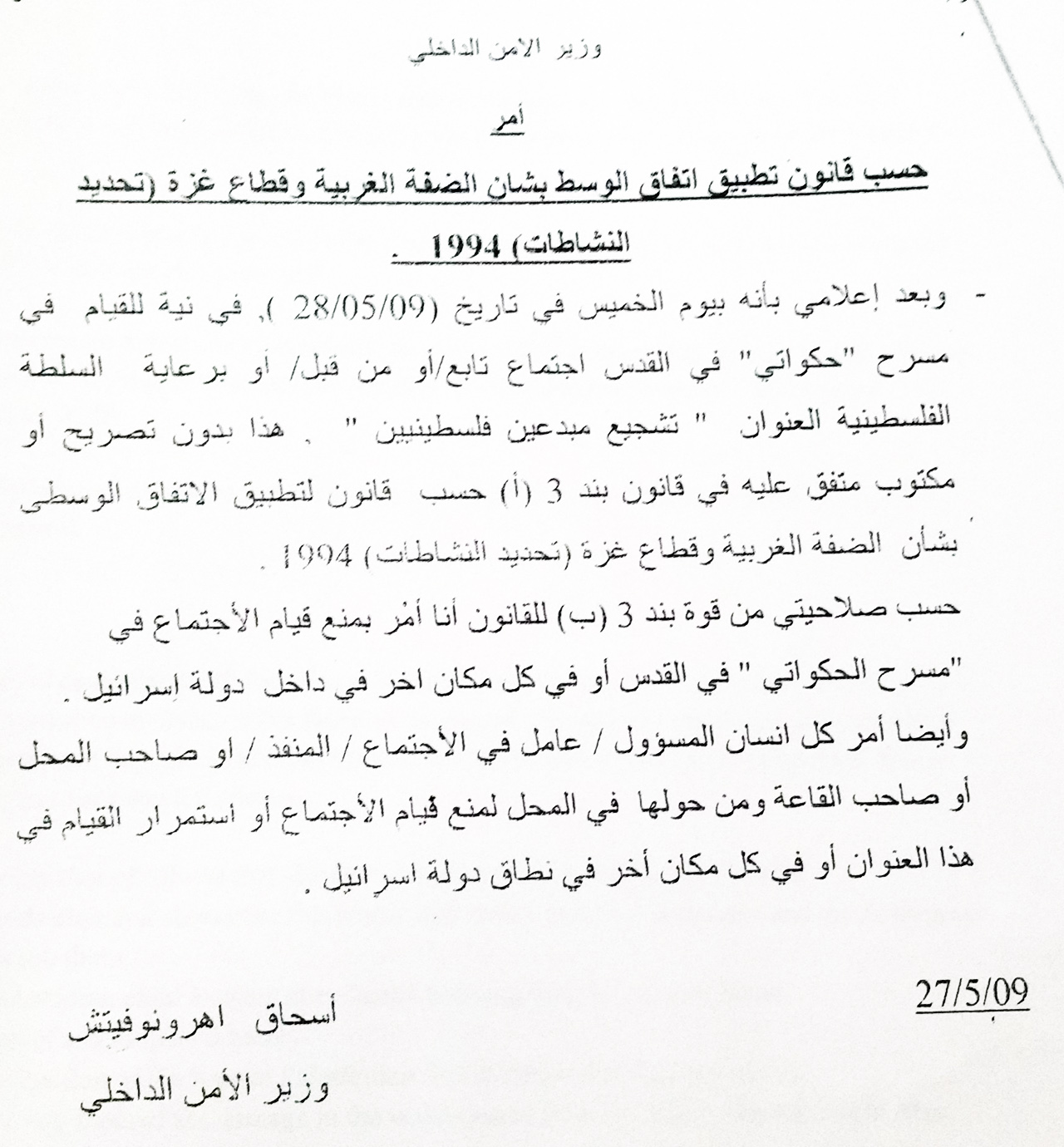 "A copy of an old order signed by Yitzhak Aharonovich, former Israeli Minister of Internal Security, that bans a meeting titled ""Encouraging Palestinian Artists"" in Al-Hakawati theater on May 27, 2009. (Photo: Courtesy of Al-Hakawati theater)"