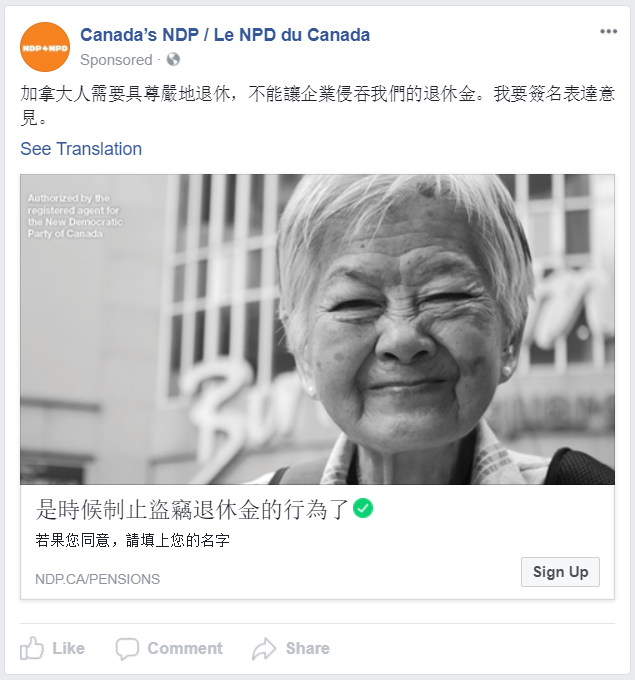 NDP_Pensions_Chinese.png