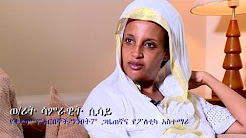 Ethiopia: Former