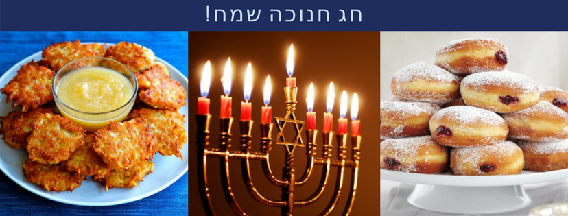 happy_chanukah_graphic.png