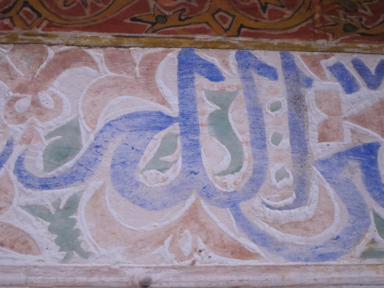 Allah_in_Arabic_in_Quarzazate__Morocco.JPG