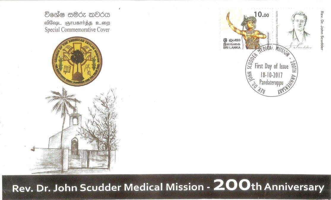 Stamp_and_Cover.jpg