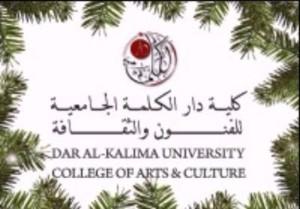 Dar_al_Kalima_Christmas_logo.jpg