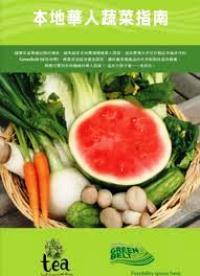 Local Food Procurement Guides