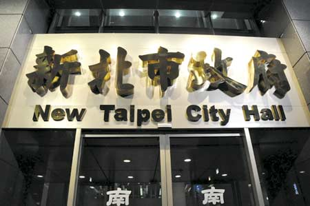 New_Taipei_City_Hall1.jpg