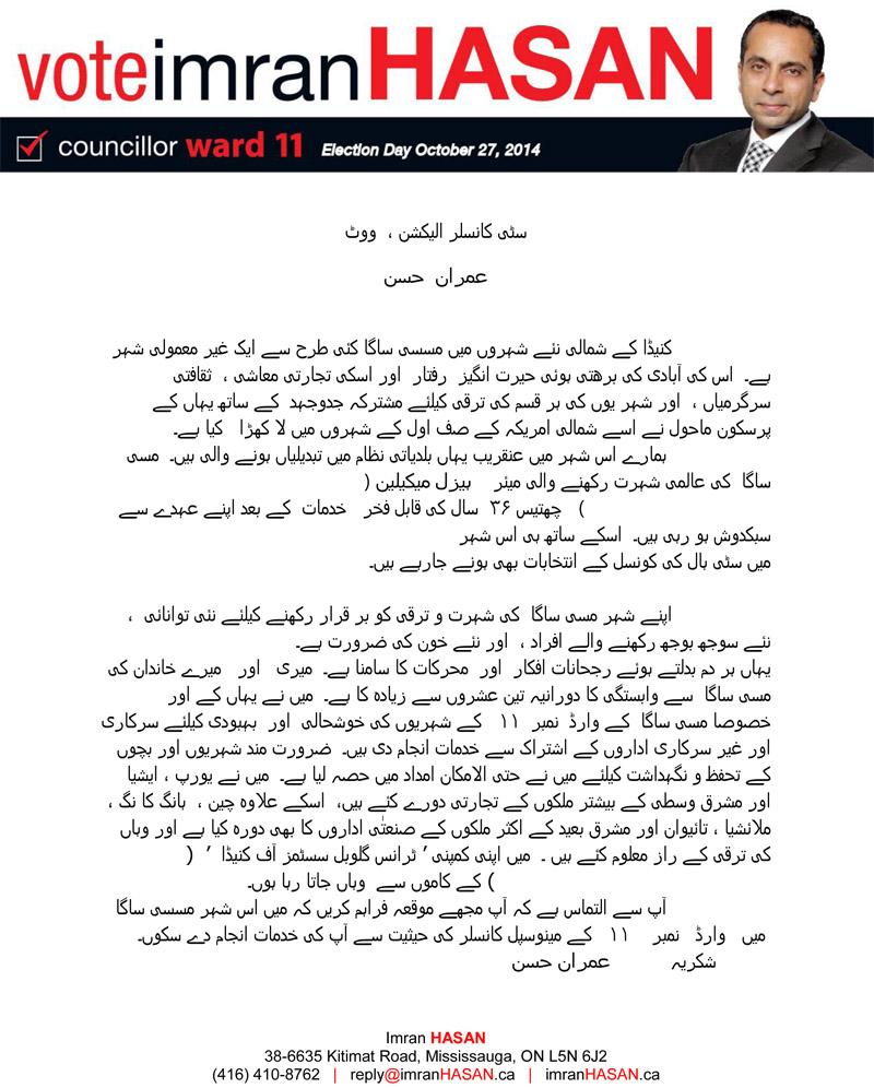 Letterhead_Introduction_-_Urdu.jpg