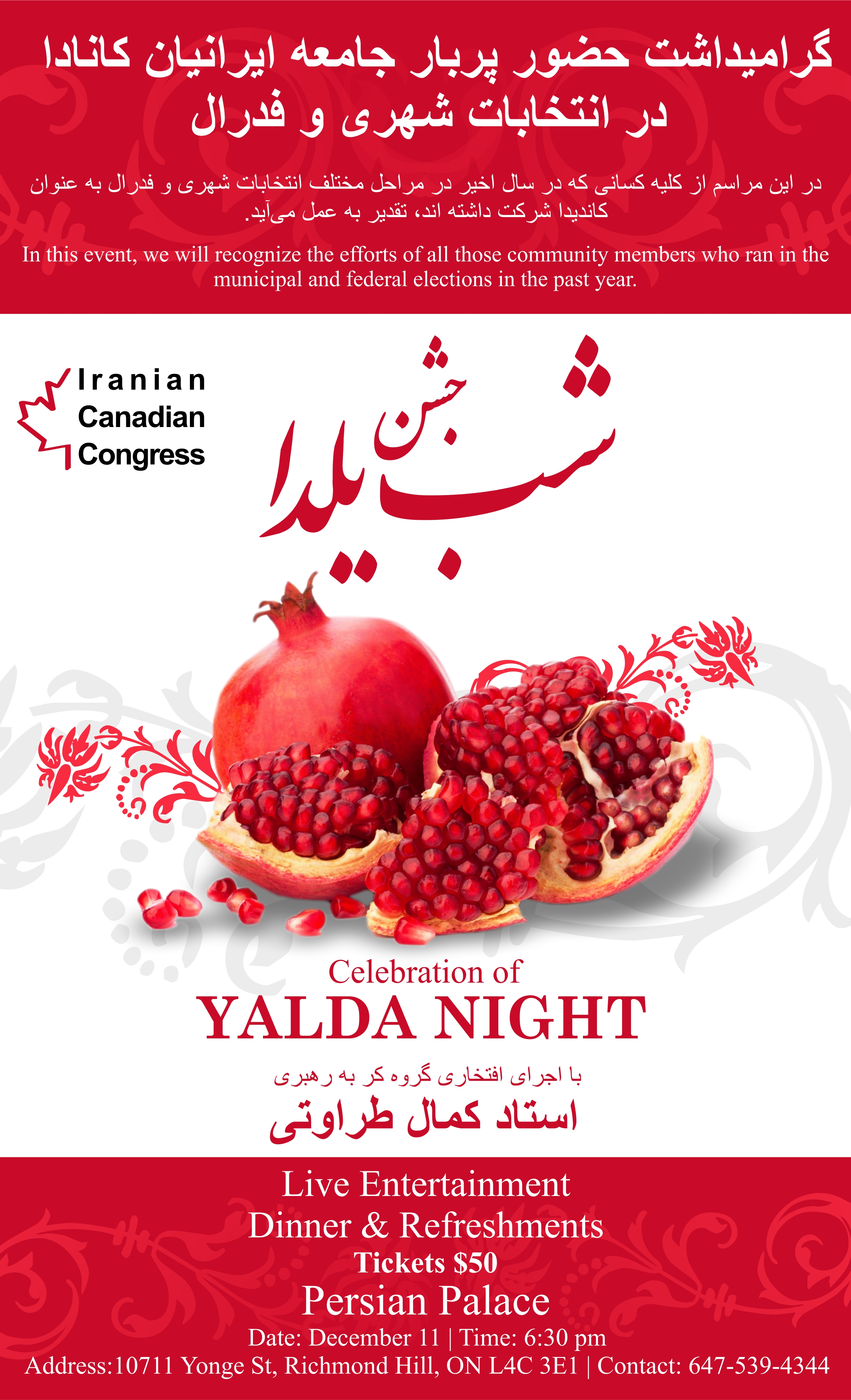 ICC-Yalda_Poster.jpg