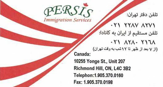 Persis-Biz-Card-Back.jpg