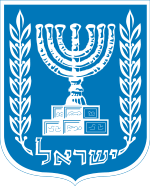 Emblem_of_Israel_svg.png