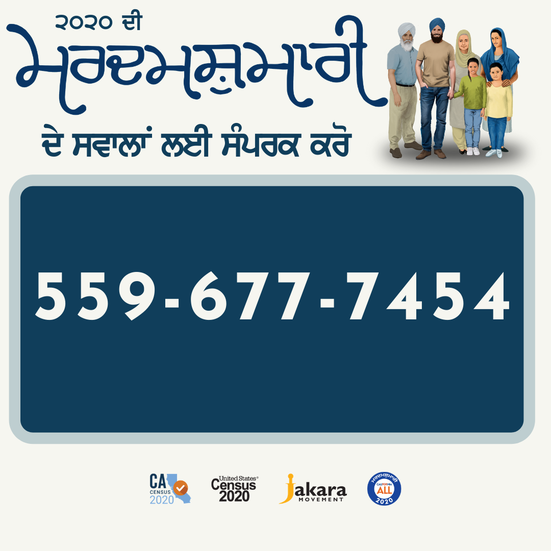 census_helpline.png