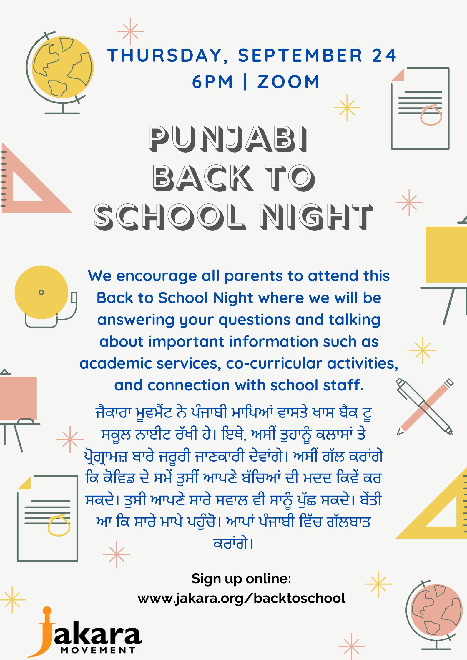 punjabi_back_to_school_night_2020.png