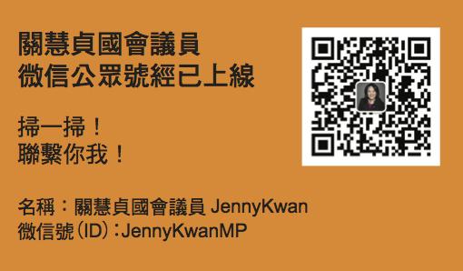 Jenny_Kwan_WeChat_QR_Code.jpg