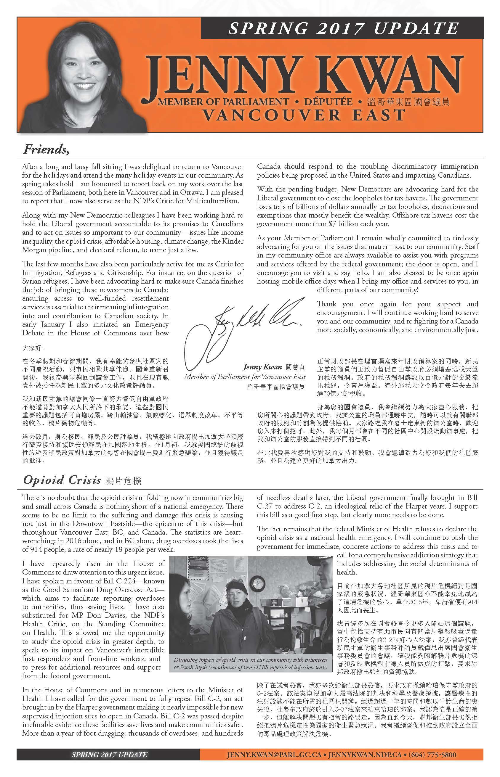 spring_2017_newsletter_Page_1.jpg