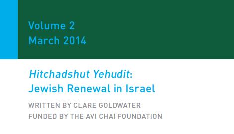 Hitchadshut Yehudit: Jewish Renewal in Israel