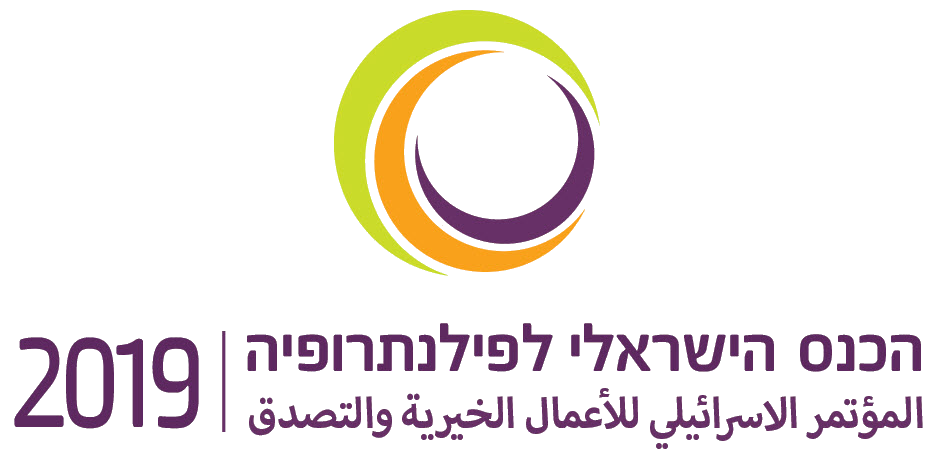 The Israeli Philanthropy Conference 2019