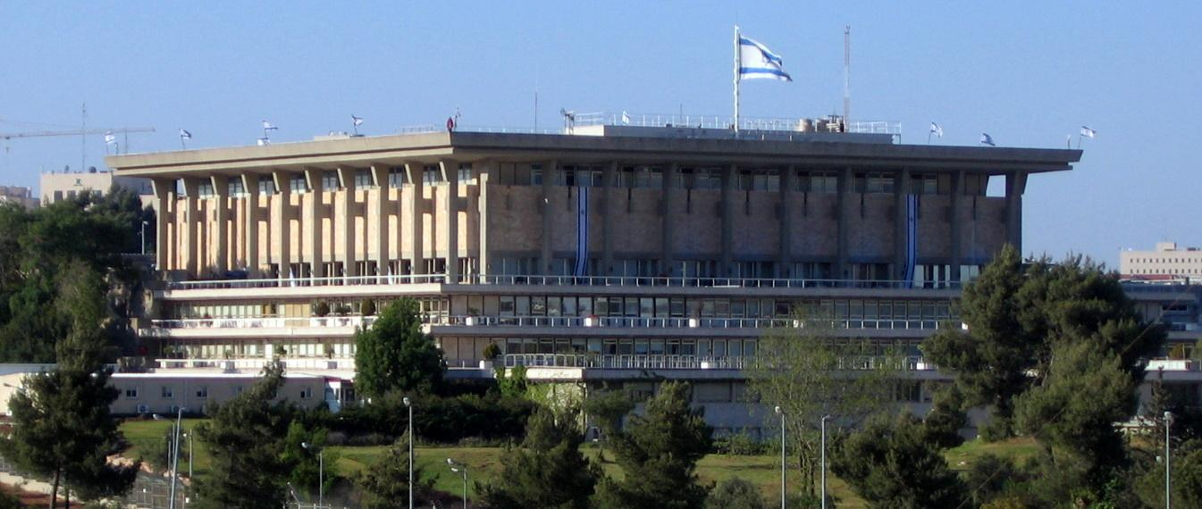 Knesset_Building_(South_Side).JPG