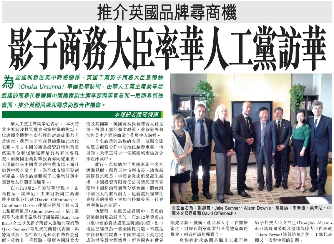 BusinessDelegationtoChina.jpg