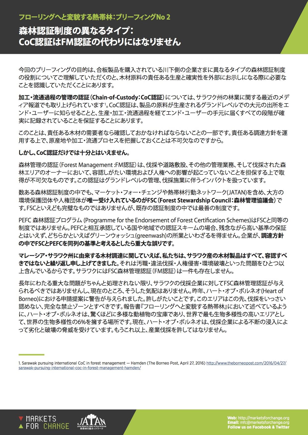 FTF-Briefing-2-210616-Japanese-2.jpg