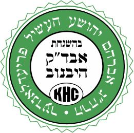 Masbia_of_Boro_Park_KHC_Rabbi_Avrohom_Friedlander_Kosher_Certification.JPG