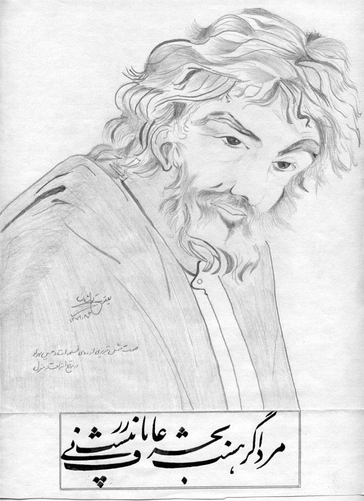 Portrait of Shams Tabrizi, a devotee of Rumi.