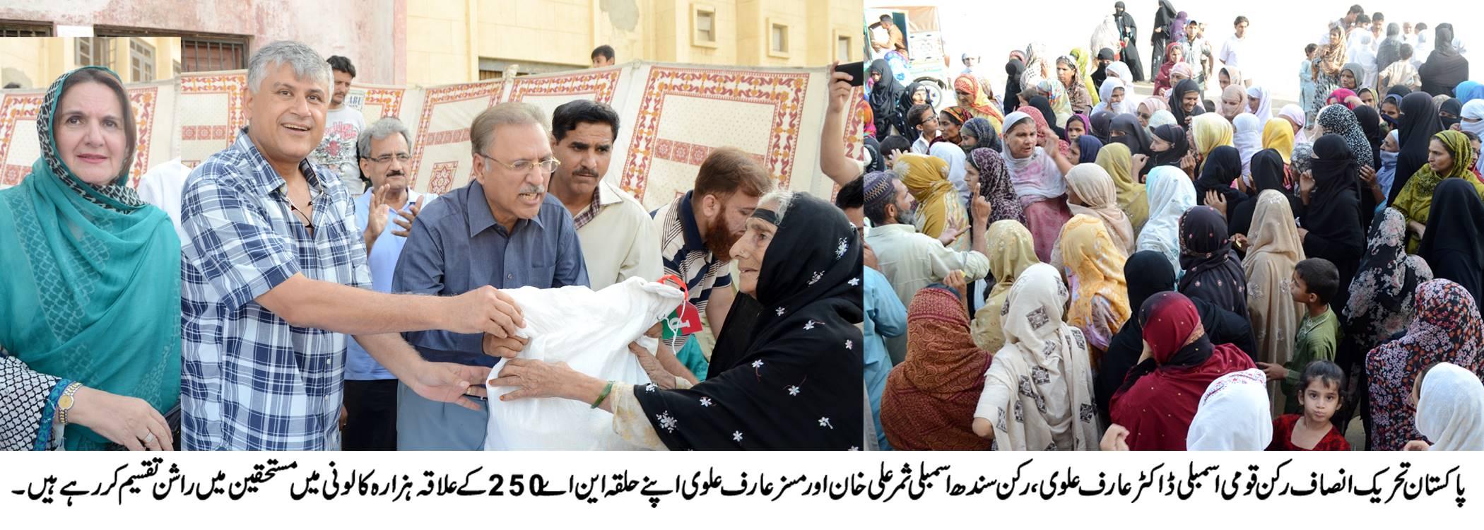 PTI_Rashan_Taqseem_Picture.JPG