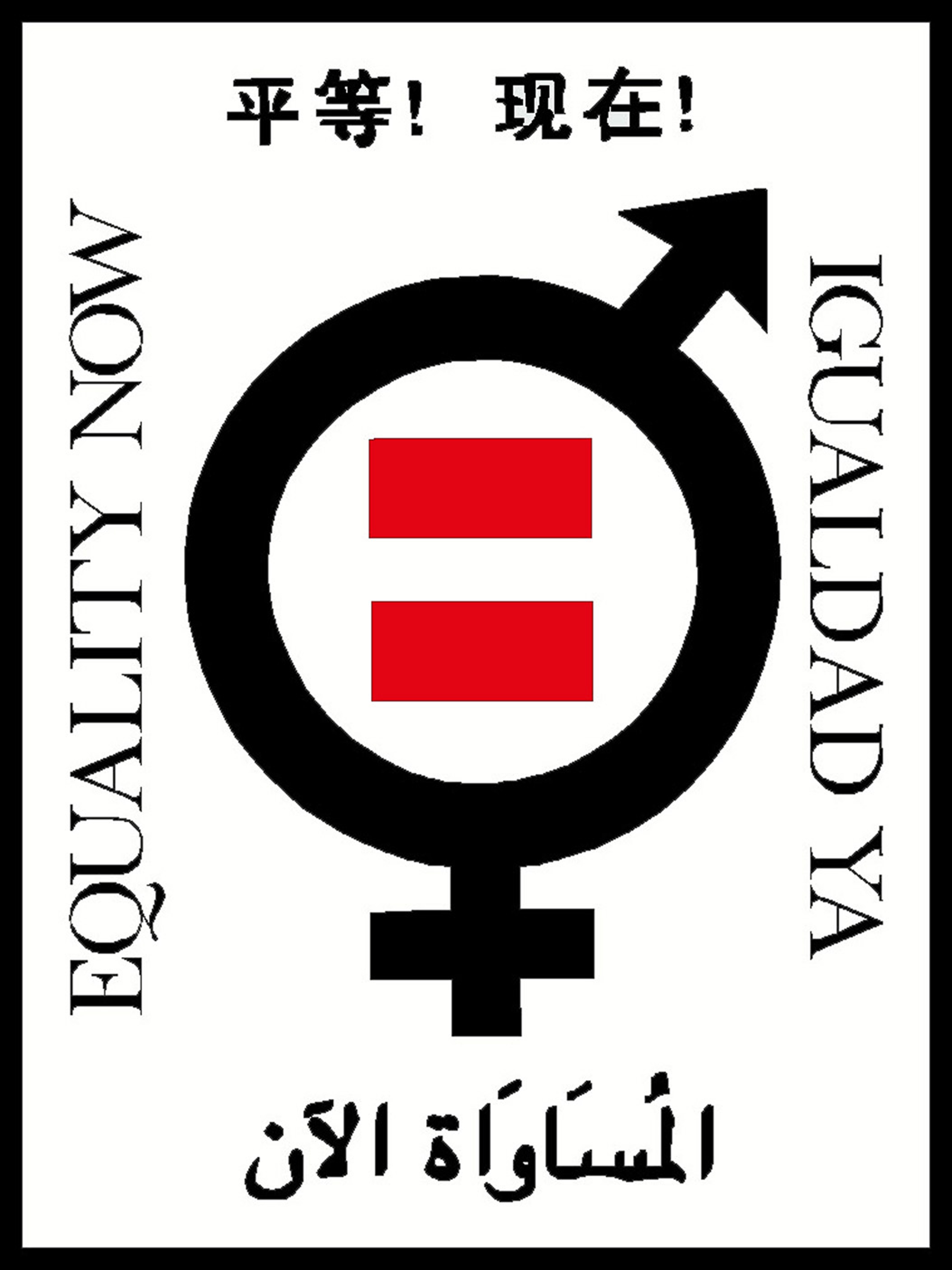 Equality_Now_logo-300dpi.jpg