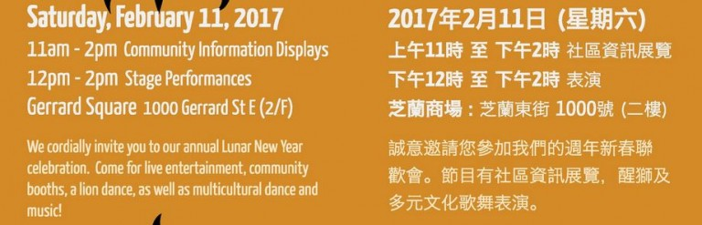 texrtLunar-New-Year2017Capture-768x247.jpg