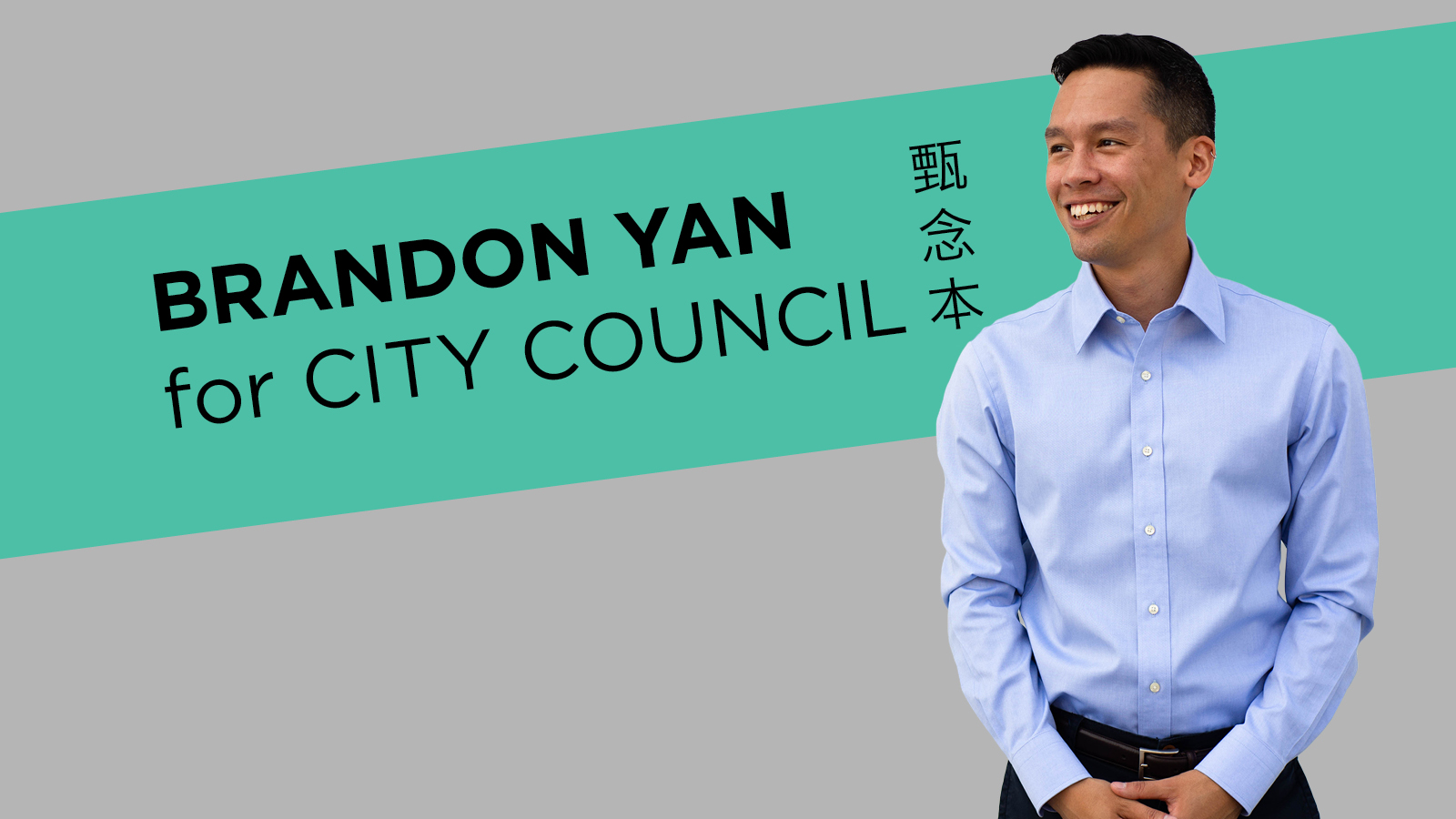 Brandon Yan for City Council with Banner